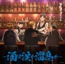 【アルバム】ヒナまつり音楽集~酒は涙か溜息か~の画像