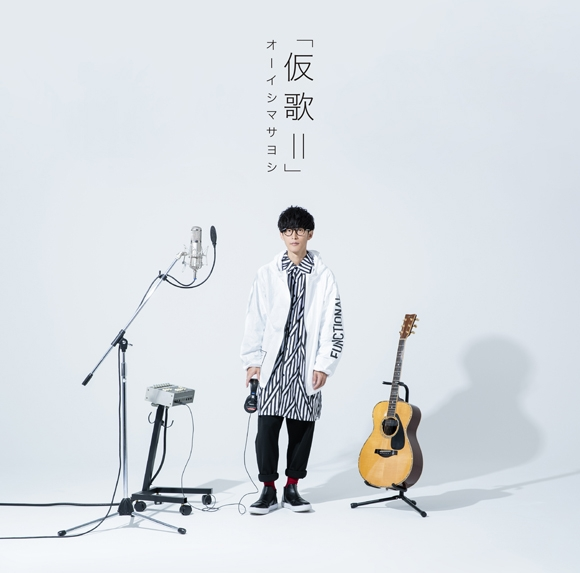 【アルバム】オーイシマサヨシ/仮歌II