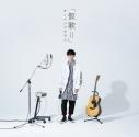 【アルバム】オーイシマサヨシ/仮歌IIの画像