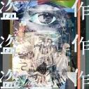 【アルバム】ヨルシカ/盗作 通常盤の画像