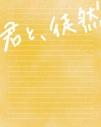 【Blu-ray】映画 君と、徒然 【監督・長谷川圭佑撮り下ろし写真集付き】の画像