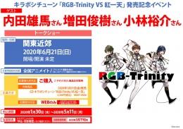 キラボシチューン「RGB-Trinity VS 紅一天」発売記念イベント画像