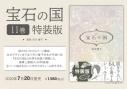 【コミック】宝石の国(11) 特装版の画像