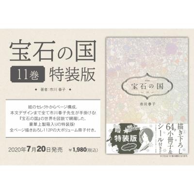 【コミック】宝石の国(11) 特装版