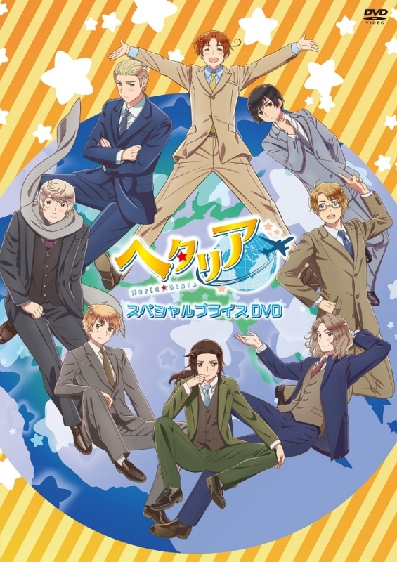 【DVD】Web ヘタリア World★Stars スペシャルプライス