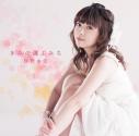 【マキシシングル】牧野由依/きみの選ぶみち 初回限定盤の画像