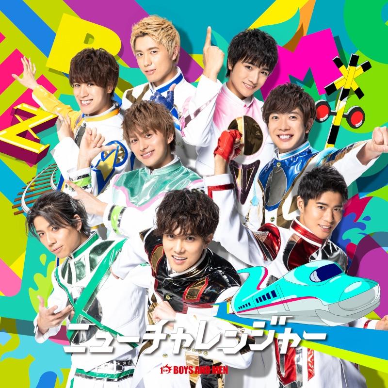 【主題歌】TV 新幹線変形ロボ シンカリオンZ OP「ニューチャレンジャー」/BOYS AND MEN 初回限定盤A