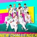 【主題歌】TV 新幹線変形ロボ シンカリオンZ OP「ニューチャレンジャー」/BOYS AND MEN 初回限定盤Bの画像