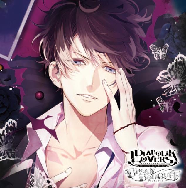 【ドラマCD】DIABOLIK LOVERS ドS吸血CD BLOODY BOUQUET Vol.2 無神ルキ (CV.櫻井孝宏)