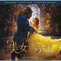 【サウンドトラック】映画 実写 美女と野獣 オリジナル・サウンドトラック -デラックス・エディション- 日本語盤の画像