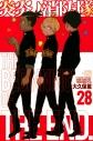 【ポイント還元版(12%)】【コミック】炎炎ノ消防隊 1~28巻セットの画像