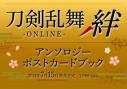 【その他(書籍)】「刀剣乱舞-ONLINE-絆」アンソロジーポストカードブックの画像
