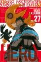 【コミック】炎炎ノ消防隊(27)の画像