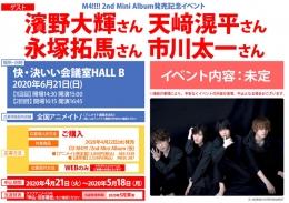 M4!!!! 2nd Mini Album発売記念イベント画像