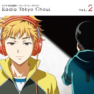 【DJCD】ラジオ 東京喰種 トーキョーグール -グルラジ- 2