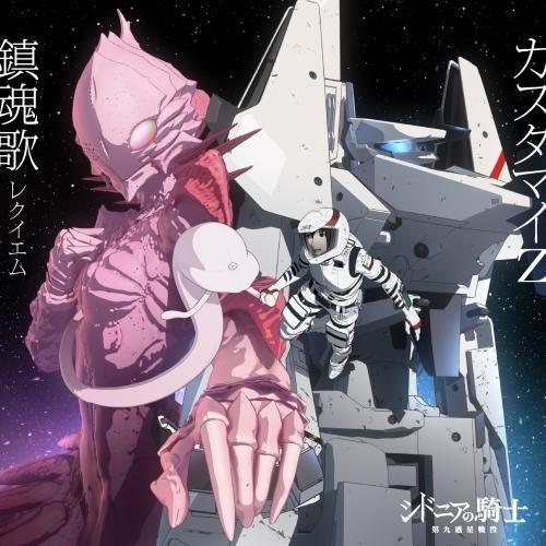 【主題歌】TV シドニアの騎士 第九惑星戦役 ED「鎮魂歌 -レクイエム-」/カスタマイZ アニメ盤