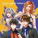 【ドラマCD】ラフラフ!-laugh life- 1st Round アニメイト限定セットの画像