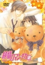 【DVD】TV 純情ロマンチカ 2 通常版の画像