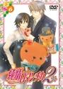 【DVD】TV 純情ロマンチカ2 6 通常版の画像