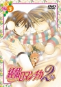 【DVD】TV 純情ロマンチカ2 5 通常版の画像