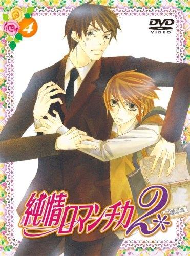 【DVD】TV 純情ロマンチカ2 4 通常版