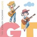 【サウンドトラック】TV あまんちゅ!~あどばんす~ オリジナル・サウンドトラックの画像