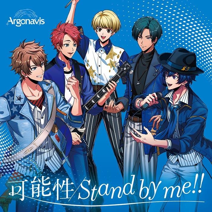 【キャラクターソング】ARGONAVIS from BanG Dream! Argonavis 可能性/Stand by me!! 通常盤
