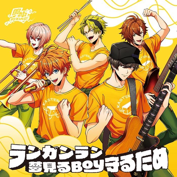 【キャラクターソング】ARGONAVIS from BanG Dream! 風神RIZING! ランガンラン/夢見るBoy守るため 通常盤