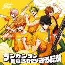 【キャラクターソング】ARGONAVIS from BanG Dream! 風神RIZING! ランガンラン/夢見るBoy守るため 通常盤の画像