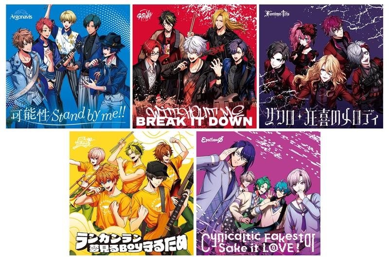 【キャラクターソング】ARGONAVIS from BanG Dream! 7月14日発売シングル 通常盤 5商品セット