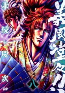 【DVD】TV 義風堂々!! 兼続と慶次 第八巻