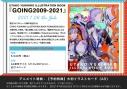 【画集】【アニメイト独占商品】UTAKO YUKIHIRO ILLUSTRATION BOOK『GOING2009-2021』【STANDARD EDITION】の画像