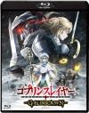【Blu-ray】劇場版 ゴブリンスレイヤー -GOBLIN'S CROWN- 通常版の画像