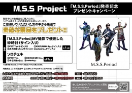 M.S.S Project「M.S.S.Period」発売記念プレゼントキャンペーン画像