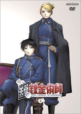 【DVD】TV 鋼の錬金術師 第3巻