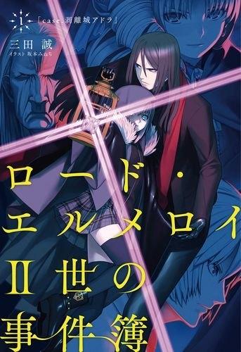 【小説】ロード・エルメロイII世の事件簿(1) case.剥離城アドラ