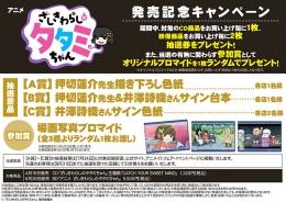 アニメ「ざしきわらしのタタミちゃん」発売記念キャンペーン画像