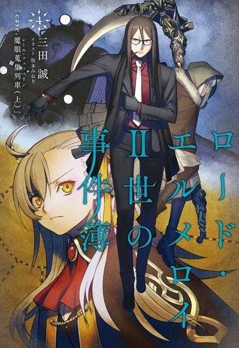 【小説】ロード・エルメロイII世の事件簿(4) case.魔眼蒐集列車(上)