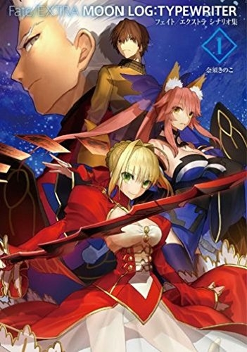 【その他(書籍)】Fate/EXTRA MOON LOG:TYPEWRITER I