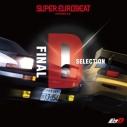 【アルバム】SUPER EUROBEAT presents 頭文字D Final D Selectionの画像