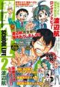 【ムック】弱虫ペダル schoolLife(2) ~コミックス50巻発売記念特別号~の画像