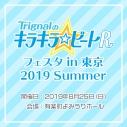 【チケット】Trignalのキラキラ☆ビートRフェスタ in東京 2019 Summerの画像