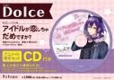 【小説】Dolce アイドルが恋しちゃだめですか? アニメイト限定セット【CD付き】の画像