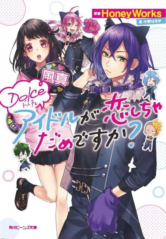 【小説】Dolce アイドルが恋しちゃだめですか?