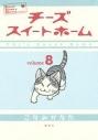 【コミック】チーズスイートホーム(8)の画像