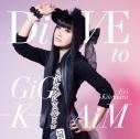 【マキシシングル】喜多村英梨/DiVE to GiG - K - AiM 初回限定盤の画像
