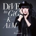 【マキシシングル】喜多村英梨/DiVE to GiG - K - AiM 通常盤の画像