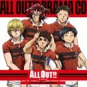 【ドラマCD】ALL OUT!! ドラマCD 俺たちの夢を乗せての画像