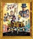 【Blu-ray】映画 翔んで埼玉 通常版の画像