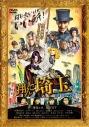 【DVD】映画 翔んで埼玉 通常版の画像